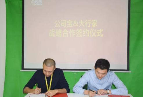 公司宝与济南大行家签署战略合作协议!_公司注册