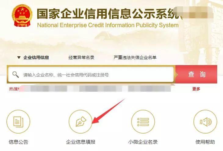 2019年工商年报已经开始,企业不年报将被列入异常名录_财务代理