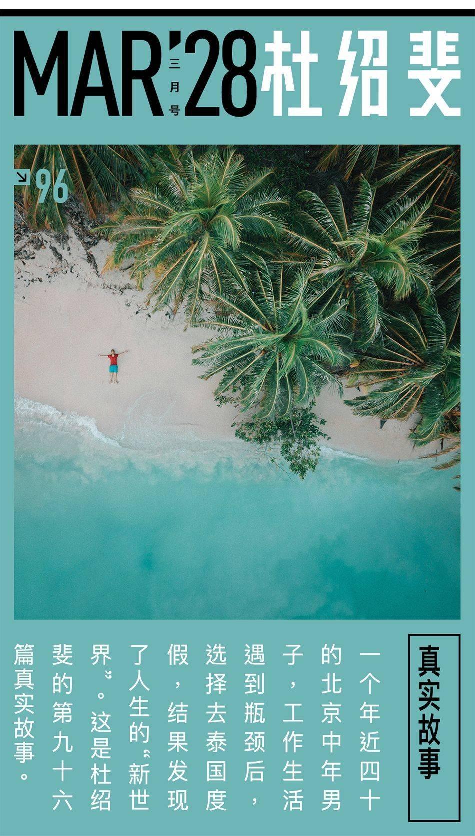 中年人的间隔年:离开北京,去泰国寻找第二春