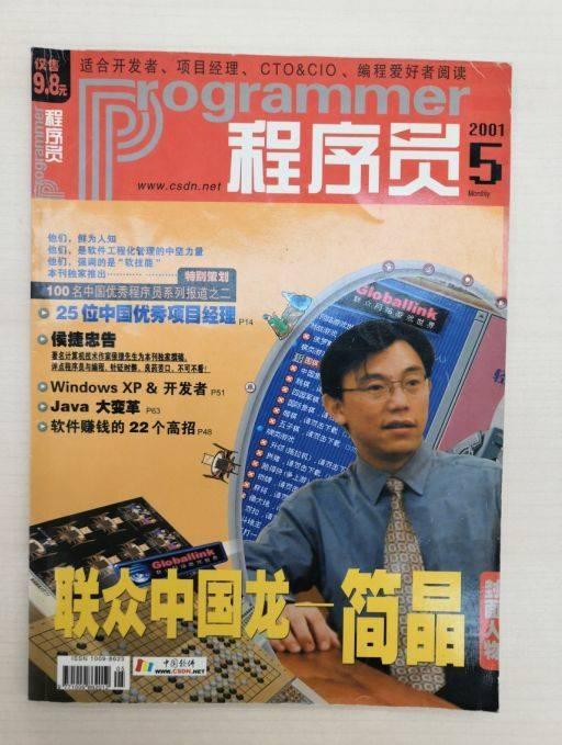 中国第一代程序员简史