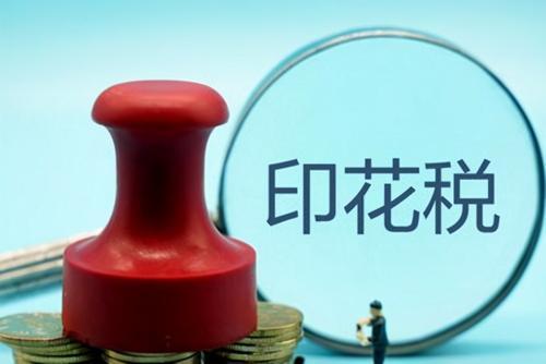 印花税要立法了!_商标注册_个人独资企业